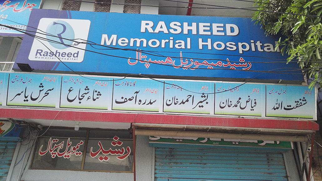 RASHEED MEMORIAL HOSPITAL ATTOCK