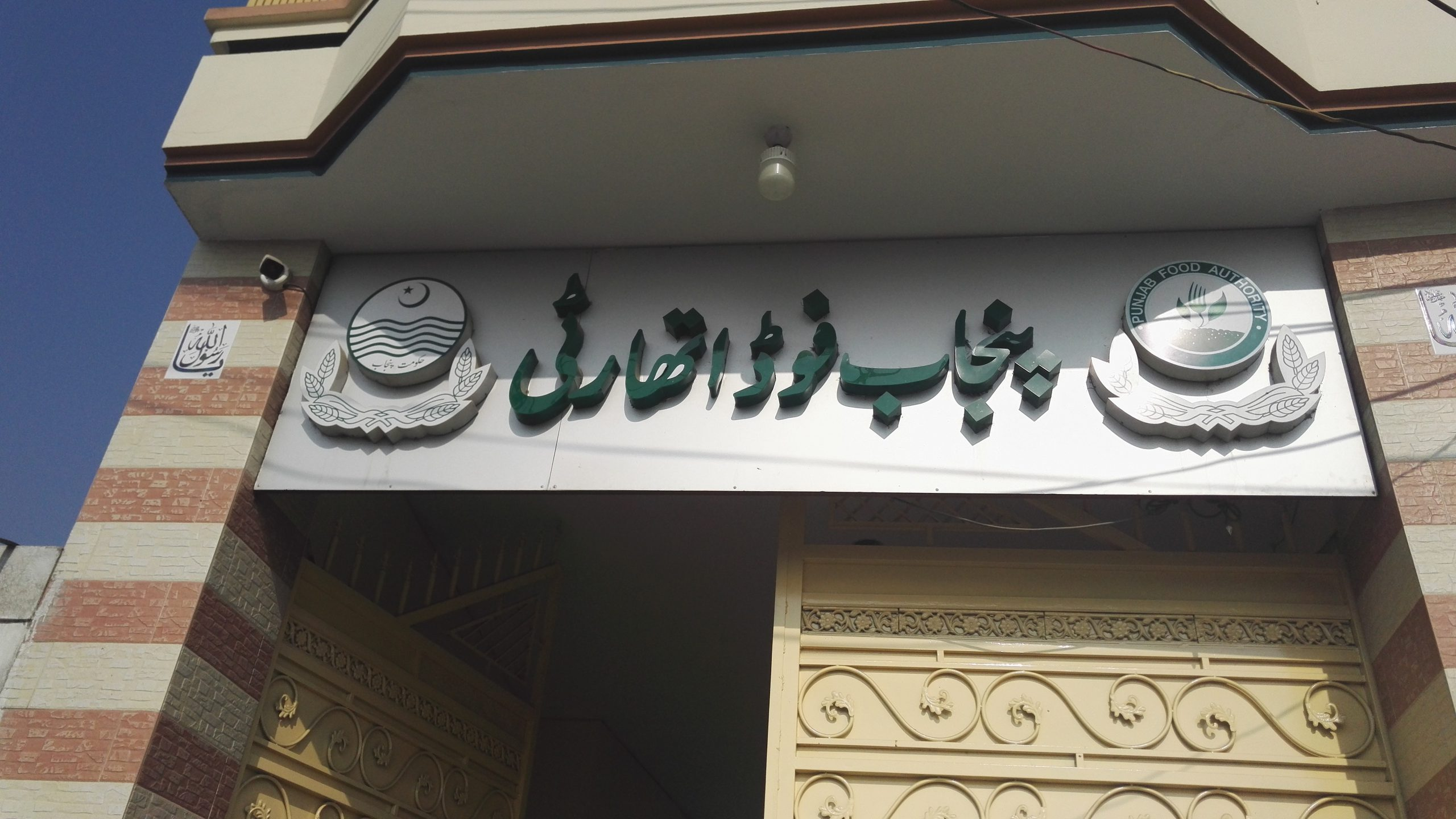 PUNJAB FOOD AUTHORITY ATTOCK