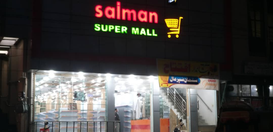 SALMAN SUPER MALL ATTOCK